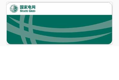 广州精臣 国家电网标签纸 国网计量标签